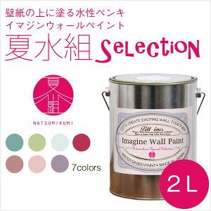 日本テレビ イマジンウォールペイント セレクション ターナー メーカー