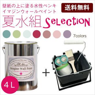 [的夏天水集的選擇油漆套想像牆油漆 4 L 罐] (塗料) 油漆 + 油漆工具設置 (可供大約 24-28 平方米) 特納 * 製造商直接專案