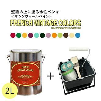 [法國葡萄酒顏色油漆套想像牆油漆 2 L 罐] (塗料) 油漆 + 油漆工具設置 (可供大約 12-14 M2) 特納 * 製造商直接專案
