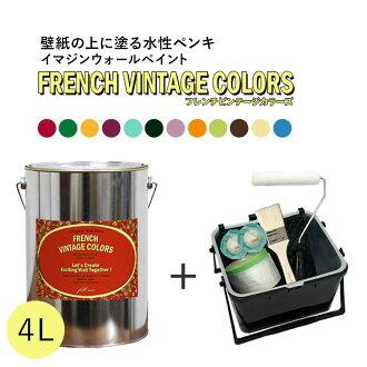 [法國葡萄酒顏色油漆套想像牆油漆 4 L 罐] (塗料) 油漆 + 油漆工具設置 (可供大約 24-28 平方米) 特納 * 製造商直接產品