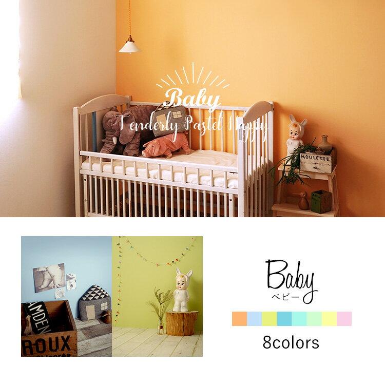 イマジン ウォール ペイント 2L(水性塗料)Baby ベビー壁紙の上に塗るのに最適なペンキ(約12〜14平米の壁が塗れます)※メーカー直送商品