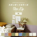 壁紙 の上に塗れるペンキ イマジン ウォールペイント 2L マット 白 水性塗料 スタンダードカラーズ オーガニック カラーセレクション