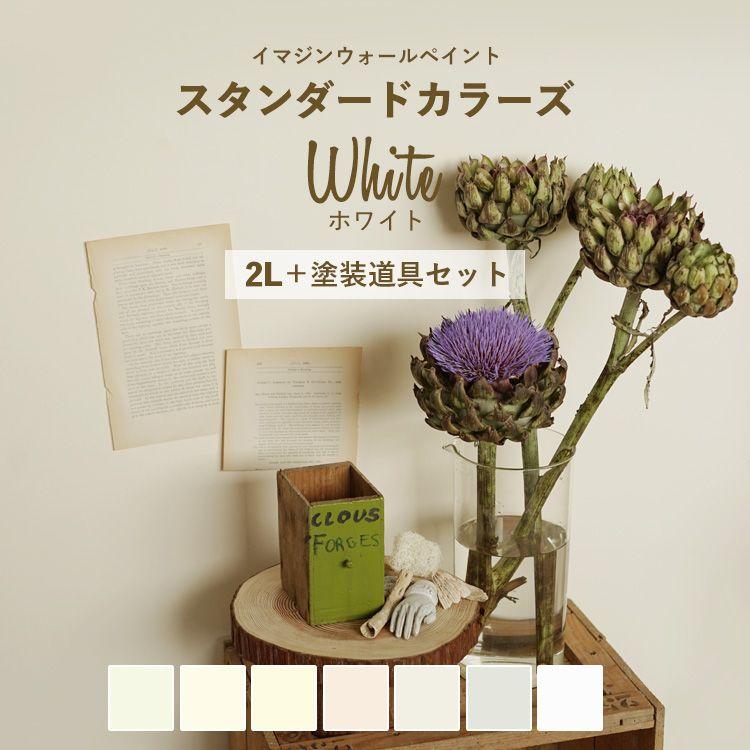 壁紙 の上に塗れるペンキ イマジン ウォールペイント 2L+道具セット マット 白 水性塗料 スタンダードカラーズ ホワイトカラーセレクション