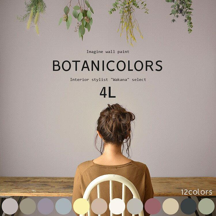 壁紙の上に塗れるペンキイマジン ウォール ペイント4L(水性塗料)ボタニカラーズ壁紙の上に塗るのに最適なペンキ《壁・天井・屋内木部用》(約24〜28平米の壁が塗れます)※メーカー直送商品.