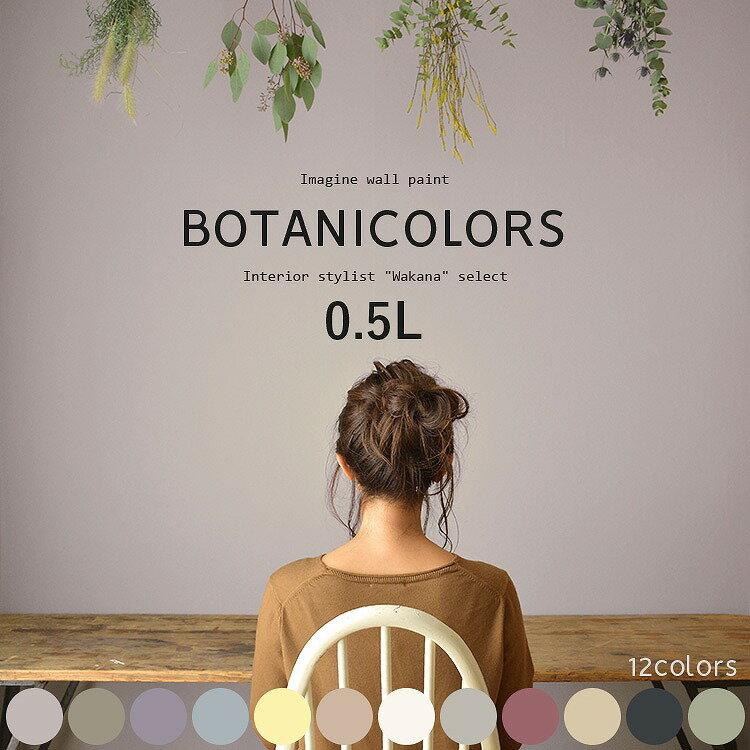 壁紙の上に塗れるペンキイマジン ウォール ペイント0.5L(水性塗料)ボタニカラーズ壁紙の上に塗るのに最適なペンキ《壁・天井・屋内木部用》(約3〜3.5平米の壁が塗れます)※メーカー直送商品.