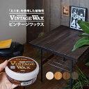 ビンテージワックス VINTAGE WAX 160g ニッペホームプロダクツ 【メーカー直送代引き不可】 壁紙屋本舗