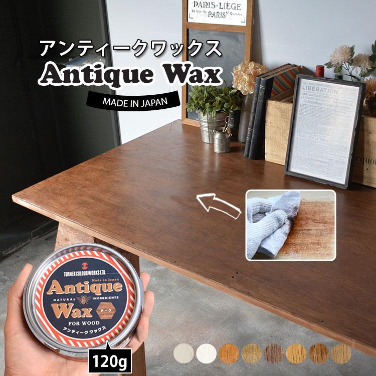 アンティークワックス Antique Wax120gターナー色彩株式会社【メーカー直送代引き不可】