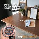 アンティークワックス Antique Wax 120g ターナー色彩株式会社 【メーカー直送代引き不可】 壁紙屋本舗