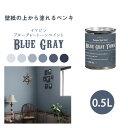 壁紙の上に塗れる水性ペンキイマジンブルーグレートーンペイント0.5L水性塗料(約3〜3.5平米使用可能)※メーカー直送商品