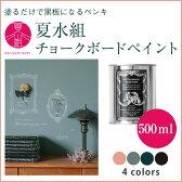 黒板塗料 水性ペンキ夏水組チョークボードペイント500ml全4色 ※メーカー直送商品【あす楽】