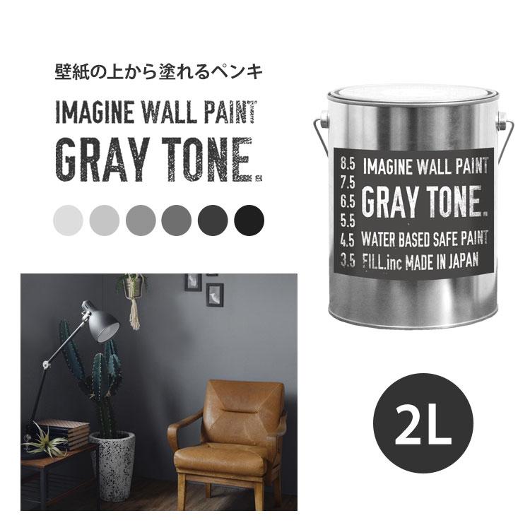 壁紙の上に塗れる水性ペンキイマジングレートーンペイント2L水性塗料(約12〜14平米使用可能)※メーカー直送商品の写真