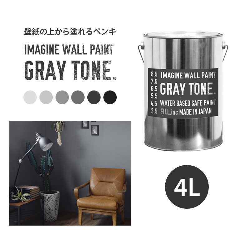 【10%OFFクーポン配布中5/16(日) 01:59まで】壁紙の上に塗れる水性ペンキイマジングレートーンペイント4L水性塗料(約24〜28平米使用可能)※メーカー直送商品の写真
