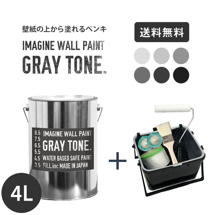 RoomClip商品情報 - 壁紙の上に塗れる水性ペンキ イマジングレートーンペイント4L+塗装道具セット 水性塗料(約24〜28平米使用可能) ※メーカー直送商品 壁紙屋本舗