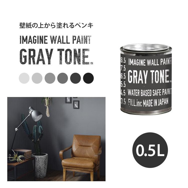 RoomClip商品情報 - 壁紙の上に塗れる水性ペンキ イマジングレートーンペイント0.5L 水性塗料(約3〜3.5平米使用可能) ※メーカー直送商品 壁紙屋本舗
