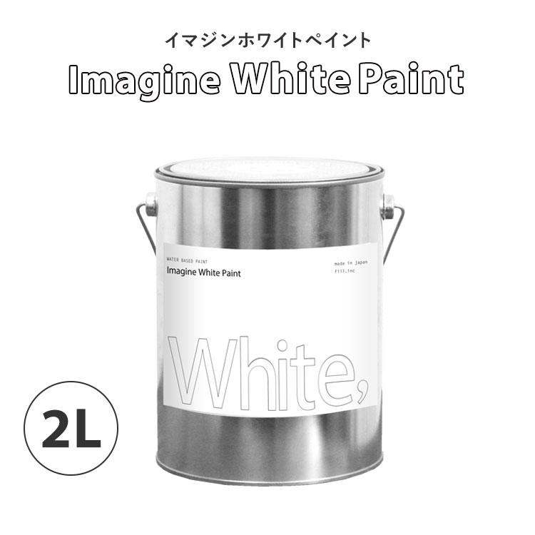 イマジンホワイトペイント 2L【あす楽】(水性塗料)(約12〜14平米使用可能)撮影スタジオにもおすすめ