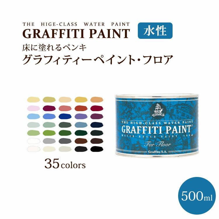 グラフィティーペイント フロア(500ml) (塗布面積(2度塗り):約3.25平米) 壁紙屋本舗