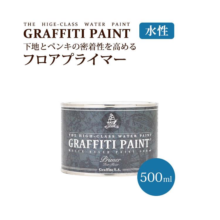 グラフィティーペイント フロアプライマー(500ml) (塗布面積(2度塗り):約4.75平米) 壁紙屋本舗