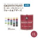 グラフィティーペイント ウォール&アザーズ(1L) (塗布面積(2度塗り):約5.5平米) 壁紙屋本舗