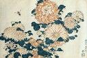 アート 絵画 自然の壁紙 葛飾北斎 菊に虻 輸入 カスタム壁紙 PHOTOWALL / Hokusai, Katsushika - Chrysanthemums (e10382) 貼ってはがせるフリース壁紙(不織布) 【海外取り寄せのため1カ月程度でお届け】 【代引き不可】