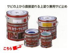 ♪超特価!お買い得~♪サビの上から直接塗れる上塗り兼用サビ止めアサヒペン [油性]カラーサビ...