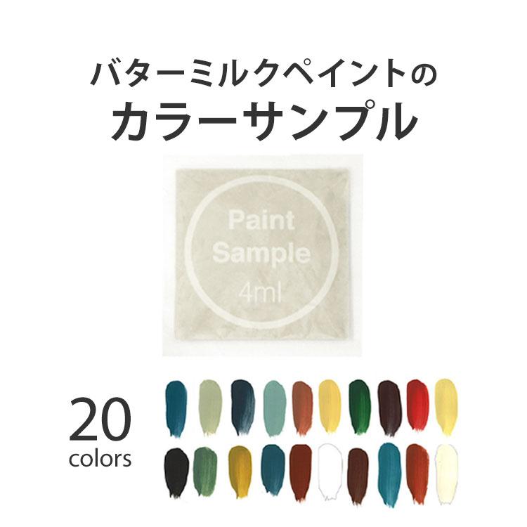 ペンキ《自然塗料》[バターミルクペイント<パウチ カラー サンプル>]【メール便OK】