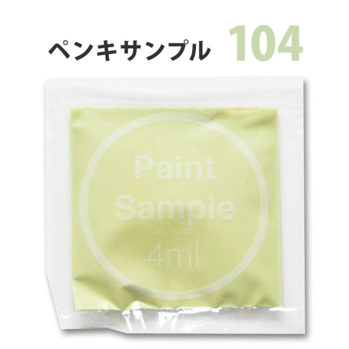 【メール便OK】 黄緑(グリーン)のペンキ《水性塗料》つや消し[イマジンウォールペイント(パウチ カラーサンプル)Enamel Kettleホーローケトル《104》] 1個¥77【メール便OK