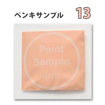 【メール便OK】 桃色のペンキ《水性塗料》つや消し[イマジンウォールペイント(パウチ カラーサンプル)あったか毛布《13》] 1個¥77【メール便OK】