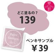 ピンク色 つや消し イマジンウォールペイント サンプル ジョリオット パケット