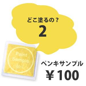 黄色いペンキ《水性塗料》つや消し[イマジンウォールペイント(パウチ カラーサンプル)真夏の太陽《2》](メール便でお届け)(1色につき一人1個まで) 1個¥100(6個以上で送料無料)