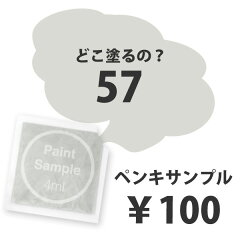 グレーのペンキ《水性塗料》つや消し[イマジンウォールペイント(パウチ カラーサンプル)けだるい…