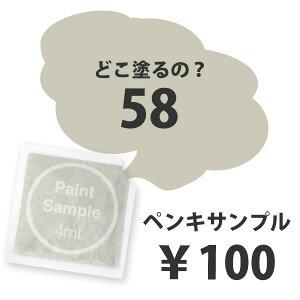 アイボリーのペンキ《水性塗料》つや消し[イマジンウォールペイント(パウチ カラーサンプル)ロイ…