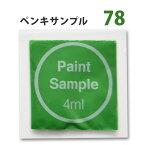 【メール便OK】 緑のペンキ《水性塗料》つや消し[イマジンウォールペイント(パウチ カラーサンプル)マロニエの並木《78》] 1個¥77【メール便OK】