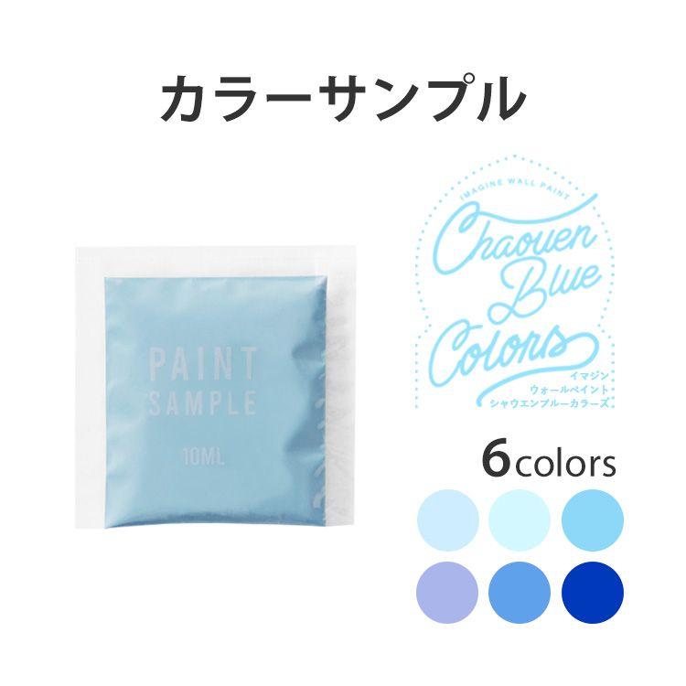 【メール便OK】 シャウエンブルーのペンキ 《水性塗料》つや消し [ イマジンシャウエンブルーカラーズ ( パウチ カラーサンプル ) Imagine Chaouen Blue Colors ]