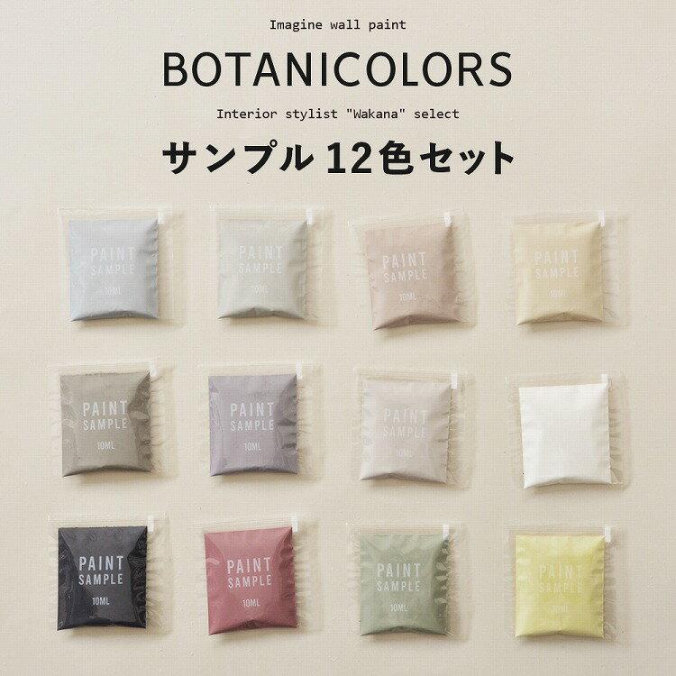 【メール便OK】 ボタニカルカラーのペンキ サンプル 12色セット 《水性塗料》 つや消し イマジンボタニカラーズ (パウチ カラーサンプル) Imagine Botanicolors
