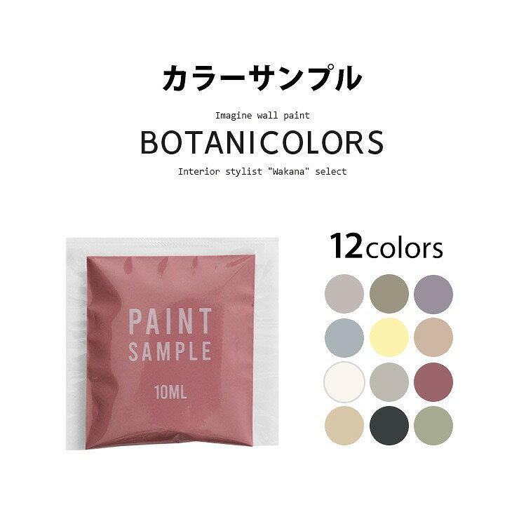 【メール便OK】 ボタニカルカラーのペンキ 《水性塗料》 つや消し [ イマジンボタニカラーズ ( パウチ カラーサンプル ) Imagine Botanicolors ]