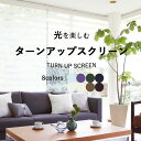 光を自在にコントロールする新感覚のロールスクリーンroll screen【送料無料】ターンアップスク...