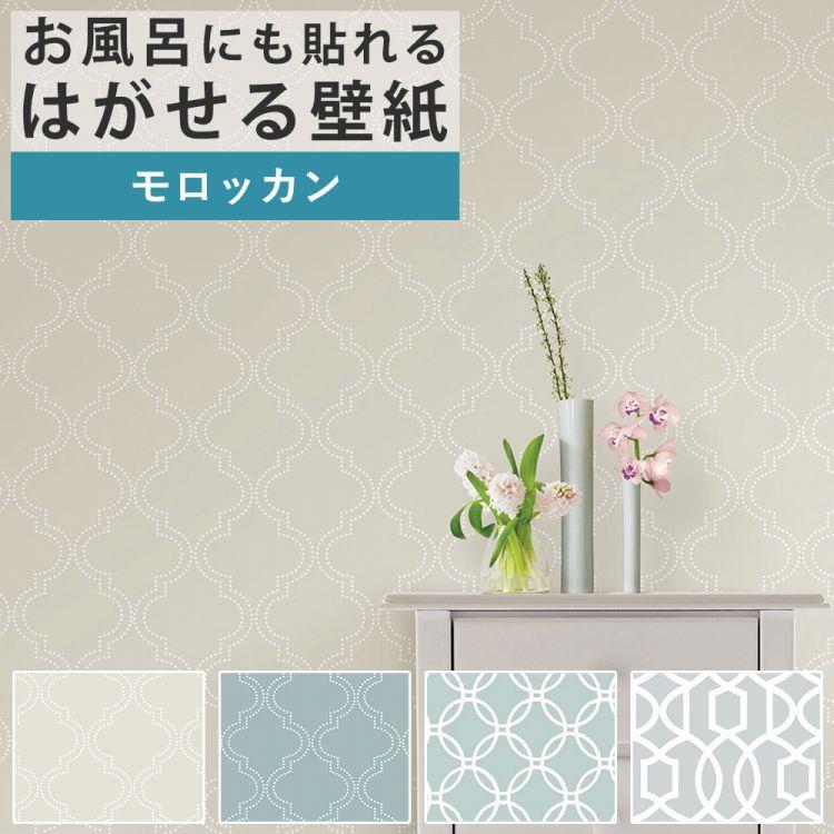 はがせる 壁紙 シール 巾52cm×5.43m リメイクシート 浴室 壁紙 モロッカン 貼ってはがせる壁紙 風呂 NU WALLPAPER 壁紙屋本舗
