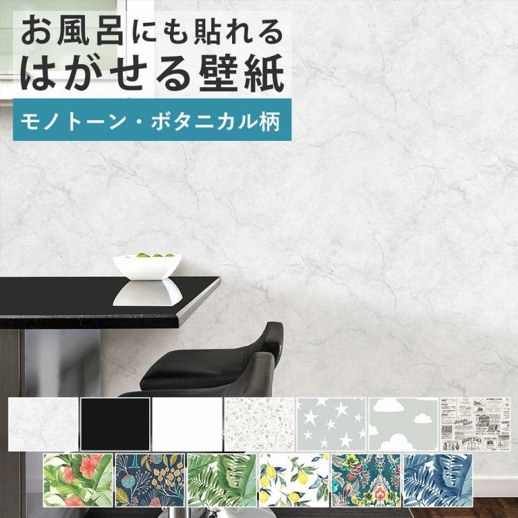 壁紙 シール モノトーン ボタニカル 巾52cm×5.43m リメイクシート 防水 浴室 壁紙 貼ってはがせる壁紙 賃貸OK 風呂 大理石 黒 白 植物 NU WALLPAPER 壁紙屋本舗