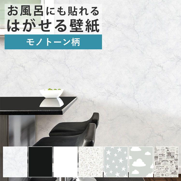 壁紙 シール モノトーン 巾52cm×5.4m リメイクシート 防水 浴室 壁紙 貼ってはがせる壁紙 賃貸OK 風呂 大理石 黒 白 NU WALLPAPER 壁紙屋本舗