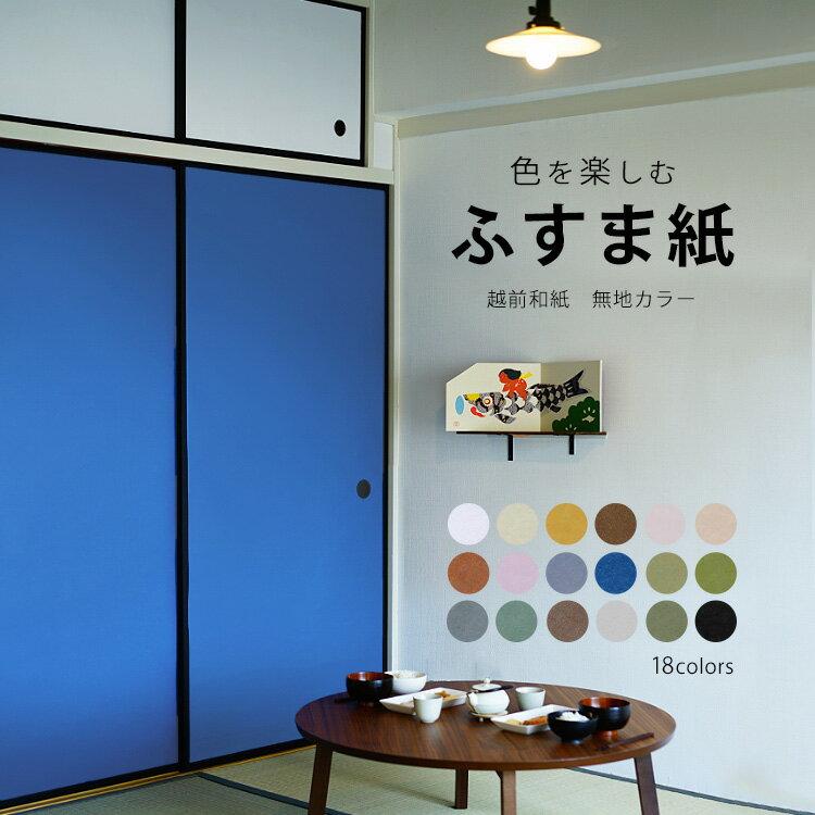 RoomClip商品情報 - 色を楽しむふすま紙 無地カラー 越前和紙 伝統色 97cm×200cm 1枚単位