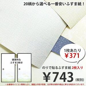 【ランキング入賞】襖を張り替えよう!のりナシふすま紙・襖紙全20種類有効サイズ:95cm×185cm×1枚入