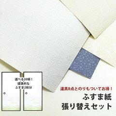 のりで貼る襖紙2枚と道具がセット届いたらすぐ貼れてお手軽!【送料無料】はじめてのふすま張り...