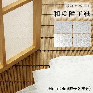 模様を楽しむ障子紙落水紙を再現した美しい柄大直 模様を楽しむ 和の障子紙94cm×4m(障子2枚...
