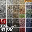 タイルカーペット 【送料無料20枚以上】NT-350 サンゲツ ベーシック NT350 NT−350 (サイズ:50×50cm)20枚1枚単位 【床 リフォーム 床材 絨毯 じゅうたん】