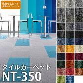 タイルカーペット NT-350 国内メーカーサンゲツ製のタイルカーペット【20枚以上で送料無料】 NT350(サイズ:50×50cm)20枚以上1枚単位 NT-350