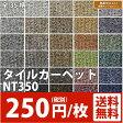 サンゲツ タイルカーペットNT-350 ベーシック NT350 NT−350 (サイズ:50×50cm)20枚1枚単位