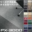【送料無料】タイルカーペット 50×50PX-3000スミノエ 防炎、制電(サイズ:50×50cm)★1ケース20枚単位でご注文下さい