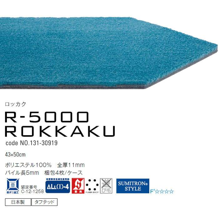 【送料無料】タイルカーペット防音滑り止めタイルカーペットRUGRUGラグラグR-5000ROKKAKUロッカク(サイズ:43×50cm)同色4枚セットスミノエ(4枚セットの価格です)【メーカー直送代引き不可】壁紙屋本舗