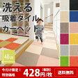 タイルカーペット 【送料無料】[洗えるタイルカーペット 吸着式 ペット・床暖房対応 東リ ファブリックフロア スマイフィール アタック260(size:400×400cm)](10枚以上1枚単位で販売)※金額は1枚の金額です。【床 リフォーム 床材 AK260】