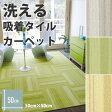 タイルカーペット 【送料無料】[洗えるタイルカーペット 吸着式 ペット・床暖房対応 東リ ファブリックフロア スマイフィール スクエア2300(size:50×50cm)](10枚以上1枚単位で販売)※金額は1枚の金額です。